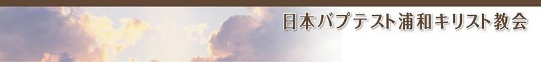 日本バプテスト浦和キリスト教会